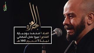 إجه العزه - الملا محمد بوجبارة | ليلة 1 محرم 1441 هـ