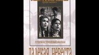 Далекая невеста (1948) фильм смотреть онлайн