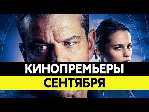 новинки кино 2016 года выпуска в к
