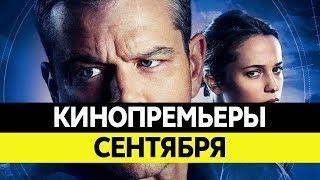 НОВИНКИ КИНО 2016, СЕНТЯБРЬ. Самые ожидаемые фильмы 2016. Кинопремьеры!