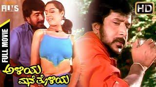Aliya Mane Tholiya Kannada Full Movie | Om Prakash | Ruchita Prasad | Kannada Movies Downloads