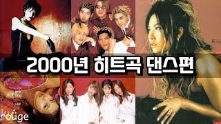 [playlist] 2000년 히트곡 댄스편 | DJ DOC, 클론, 핑클, GOD, 김현정, 백지영, 소찬…