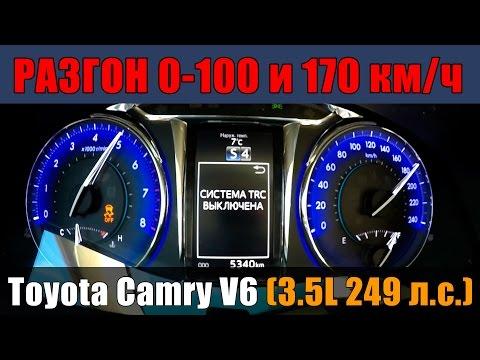 Toyota Camry 3.5L V6 - Разгон 0-100 и 0-170км/ч от ATDrive.ru