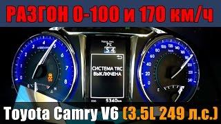 Toyota Camry 3.5L V6 - Разгон 0-100 и 0-170км/ч от ATDrive.ru(Замер динамики разгона Toyota Camry 2015 3.5 V6 по RaceLogic 0-100 и 0-170км/ч Почта для связи: atdrive.ru@gmail.com Наш сайт: http://atdrive.ru..., 2015-03-21T13:22:05.000Z)