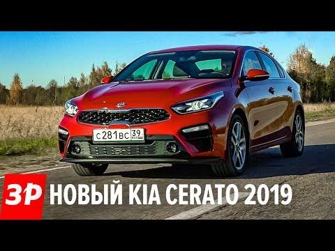 Kia Cerato 2019 стоит больше миллиона: оправданно ли? Тест в России