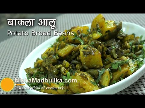 Bakla Aloo sabzi recipe - Fava Beans with Potato Sabzi - YouTube