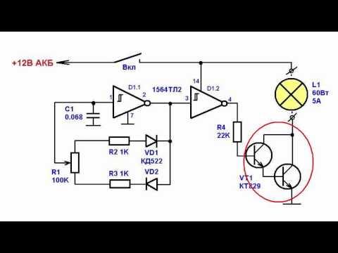 Регулятор яркости ламп для