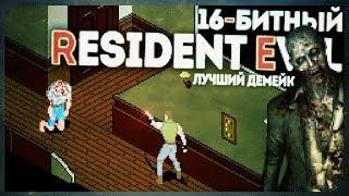 16-БИТНЫЙ RESIDENT EVIL ДЛЯ СЕГИ?! ДАЙТЕ ДВА! ● Bio Evil