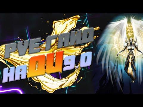 Гайд на ДЦ приста 9.0 | ДЦ в Shadowlands | World of Warcraft Prepatch
