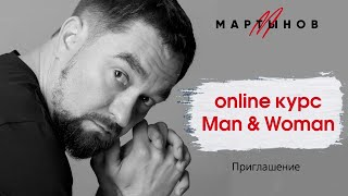 Онлайн Курс Мужчина и Женщина Психология Отношений