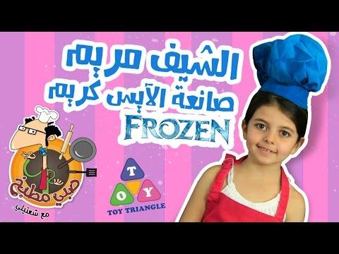 صبي مطبخ: الشيف مريم - آيس كريم #ToyTriangle