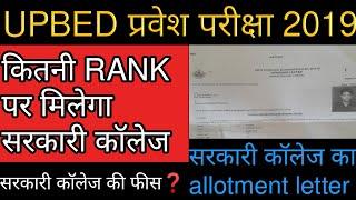 UPBED RESULT 2019 कितनी रैंक पर मिलेगा सरकारी कॉलेज...देखिए बीएड सरकारी कॉलेज का allotment लेटर