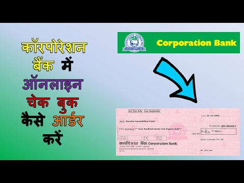 APPLY ONLINE FOR CHEQUE BOOK IN CORPORATION BANK..