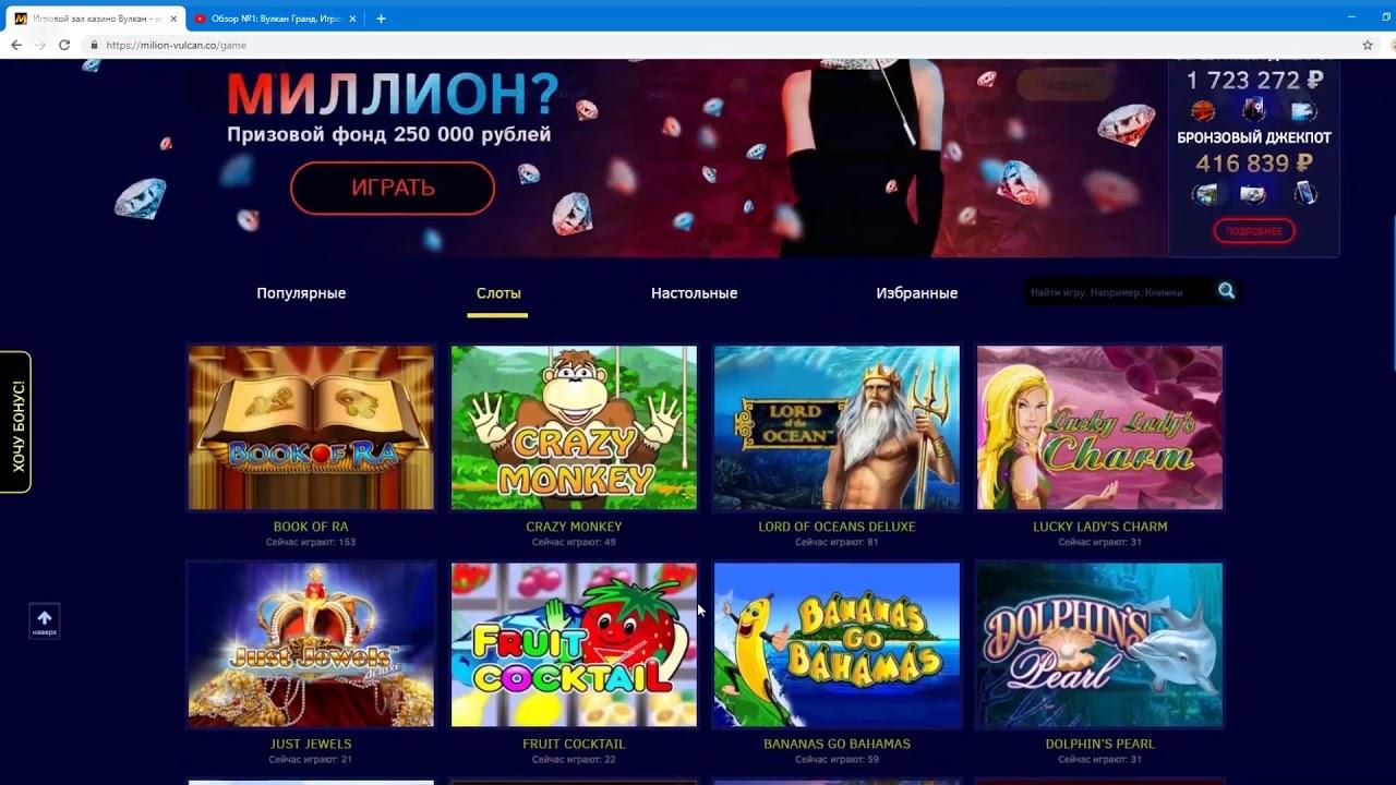 Игровой Клуб Вулкан Миллион | Автоматы с Высокой Отдачей на ВУЛКАН МИЛЛИОН
