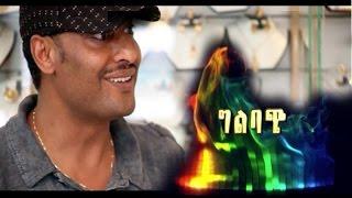 Repeat youtube video Ethiopian New Movie Gelebach