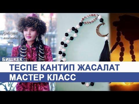 Теспе жасайбыз ЛАЙФХАК