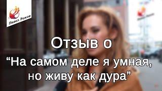 Отзыв участницы женского тренинга Павла Ракова