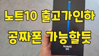 "SKT 갤럭시노트10 ""공짜폰으로 풀린다&qu…"