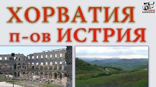 видео Полуостров Истрия