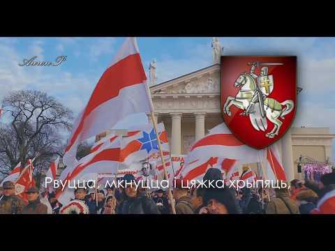 "Unnofficial/Patriotic Anthem of Belarus - ""Пагоня"" (Lithuania-Belarus)"