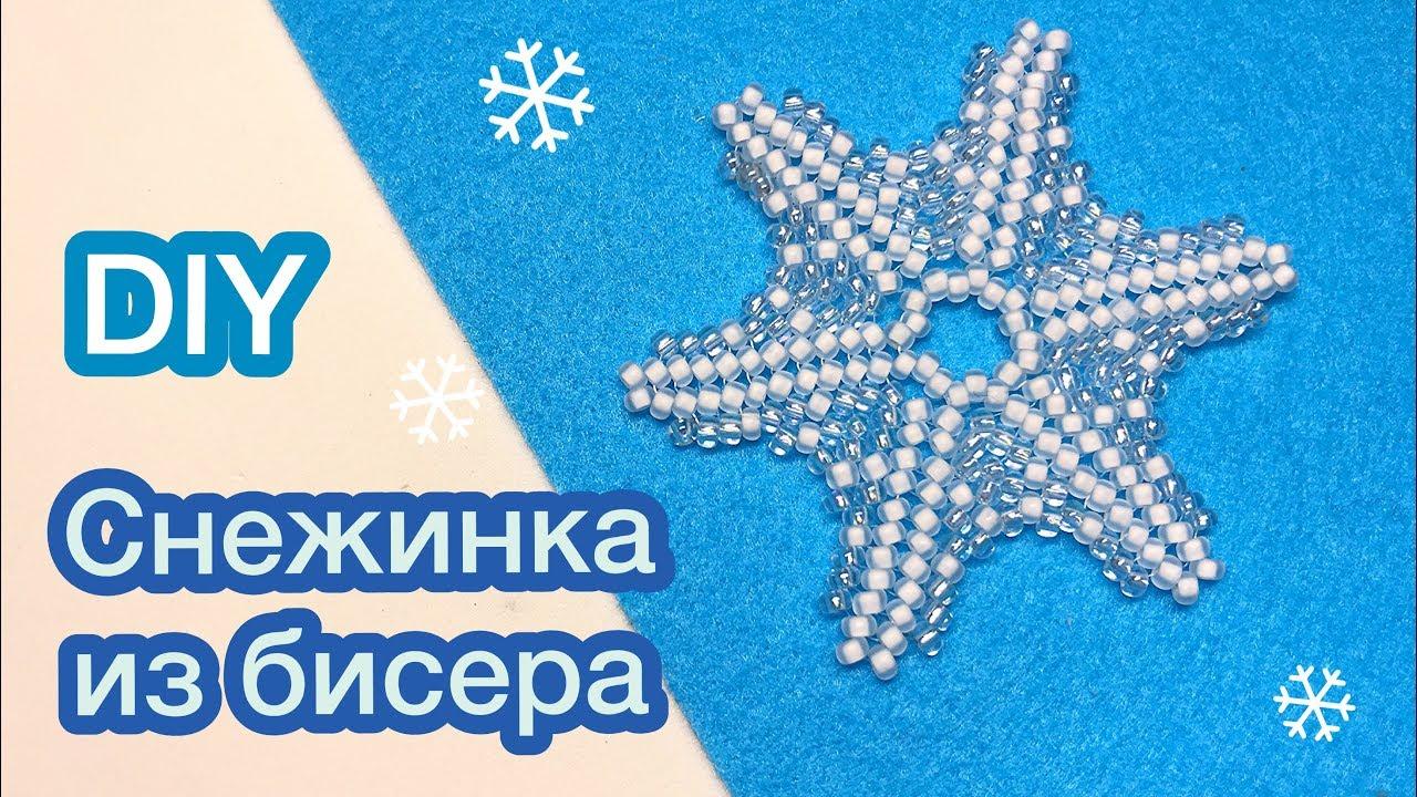 DIY Снежинка из бисера Звезочка Мастер-класс Beaded snowflake tutorial Давай Порукоделим