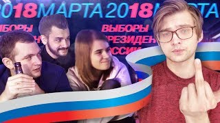 НА*УЙ ВЫБОРЫ 2018 / Лиззка, Юлик, Кузьма и Хованский