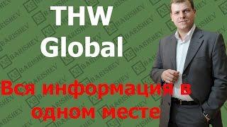 Вся информация о #THWGlobal в одном месте(, 2016-07-25T13:13:42.000Z)
