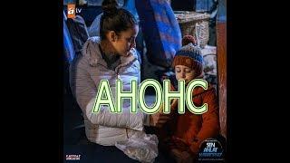 ТЫ РАССКАЖИ, КАРАДЕНИЗ описание 42 серии Анонс 2 русские субтитры, турецкий сериал.