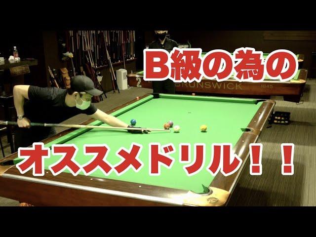 Bクラスにおすすめのドリル3選!!
