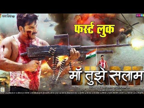 Maa Tujhe Salaam - मां तुझे सलाम - Bhojpuri Movie 2018 - Pawan Singh - First Look Release