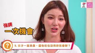 【你失控了,媽?】橘絲帶名人突擊測驗 - 網拍女神陳泱瑾因失控而自責落淚!?