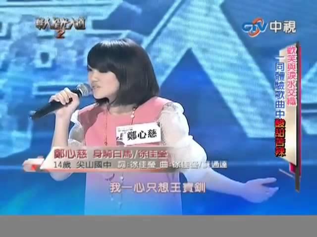鄭心慈 - 身騎白馬 20121028 (25分)