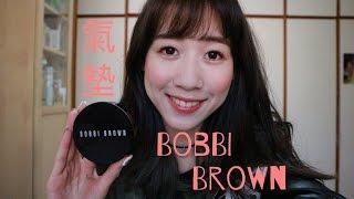 Bobbi Brown Cushion First Impression & Review 氣墊粉餅測試