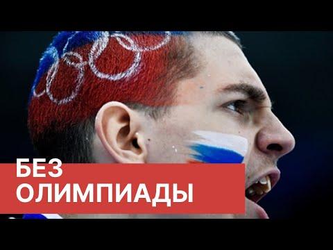 Смотреть Прямой эфир: WADA отстранило Россию от международных соревнований на 4 года онлайн