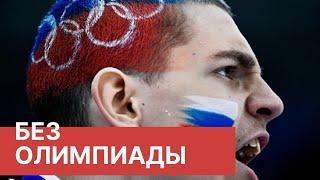 Подробности: WADA отстранило Россию от международных соревнований на 4 года