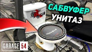 САБВУФЕР-УНИТАЗ в АВТО - ДИКИЙ ТЮНИНГ