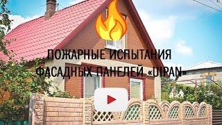 Фасадные панели Унипан (Unipan) - испытание огнем(Негорючие фасадные панели Unipan. Имеется полный пакет документов. Разрешен в строительстве муниципальных..., 2015-12-18T01:09:54.000Z)