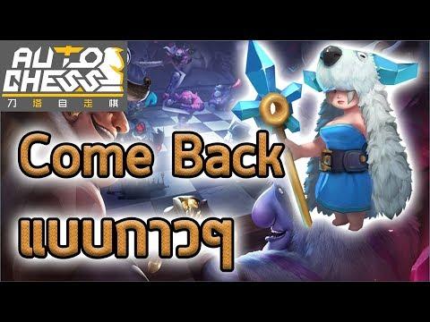 [Auto Chess Mobile Thai] เล่นเมจตามใจ ข้ามไข่เฉยเลย | 3 Mage 3 Warrior