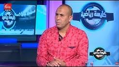 كليسة رياضية : عمر شباخ يتحدث عن ازمة الكاك