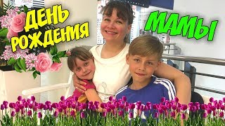 ВЛОГ День рождения мамы Празднуем и веселимся