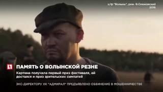 Фильм о преступлениях украинских националистов взял приз Польской киноакадемии