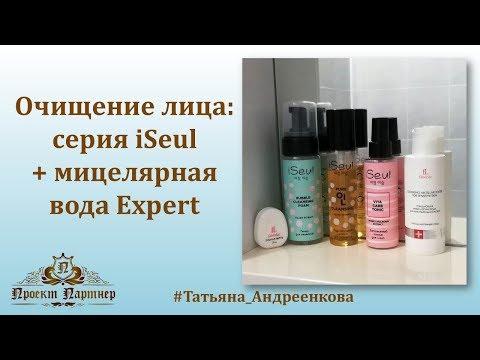 Корейская серия для очищения кожи ISeul и мицелярная вода Expert