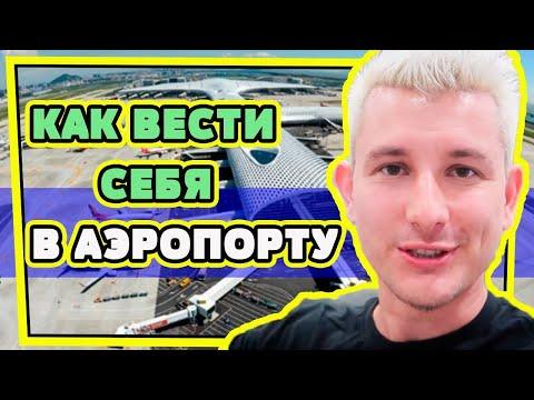 Первый полет на самолете. Как вести себя в аэропорту в первый раз?