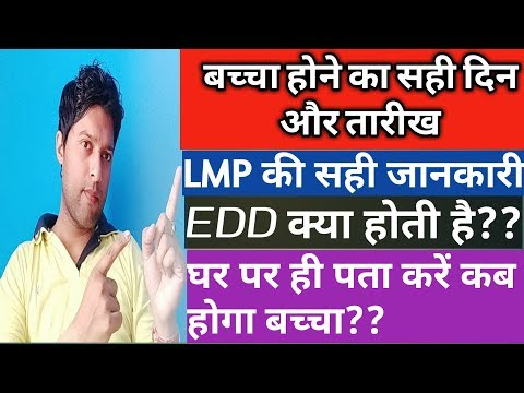 कब होगा बच्चे का जन्म?  How To Calculate Of The Expected Date EDD Delivery Due Pregnancy What Is LMP