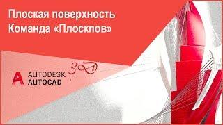 [Моделирование в Автокад] Создание плоской поверхности в AutoCAD, команда