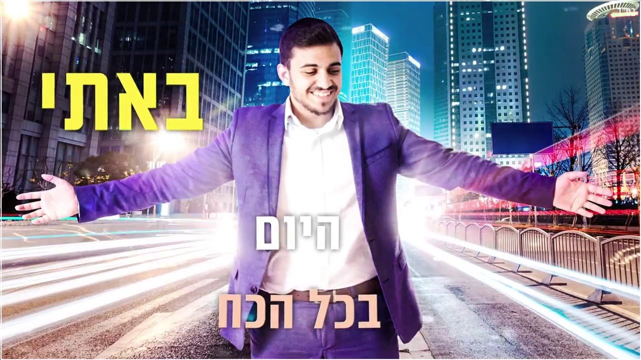 שלמה מינס - בא לי | Shlomo Minnes - ba li