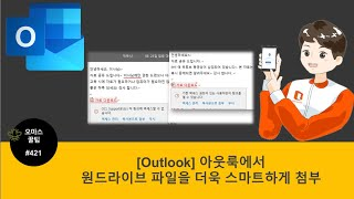 [Office 365 꿀팁] 421. [Outlook]…