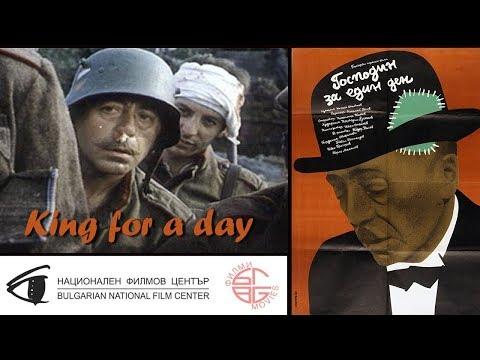 Господин за един ден / King for a day (1983)