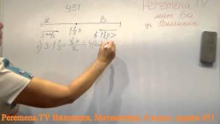 Виленкин, Математика, 6 класс, задача 451