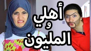 ردة فعل أهلي للمليون و أكبر مسابقة   my parent s reaction to 1 million giveaway